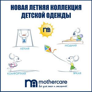 Модное лето с Mothercare!