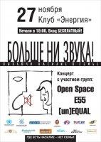 Бесплатный концерт «Больше ни звука!» состоится 27 ноября в витебском клубе «Энергия»