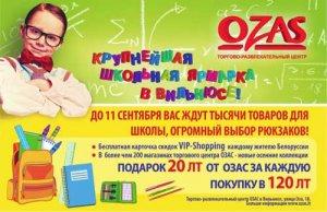 OZAS  встречает осень новыми коллекциями и школьной ярмаркой