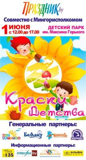 Праздник.by приглашает всех на городской семейный праздник «Краски Детства»!