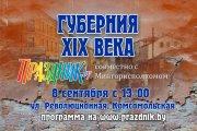 Главное событие Дня города - Губерния XIX века
