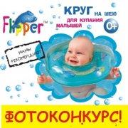 Круг на шею для купания малышей ТМ Flipper