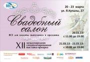 Презентация на сцене выставки Свадебный салон - 2013