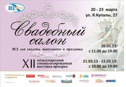 Выставка «Свадебный салон»: перед загсом посетить обязательно!