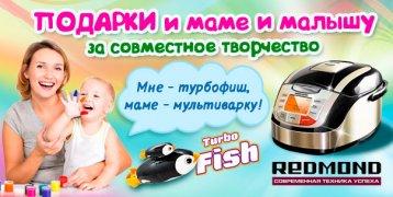 Маме - мультиварку, ребенку - TurboFish!