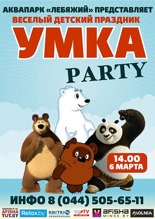 Детская вечеринка «Умка пати»