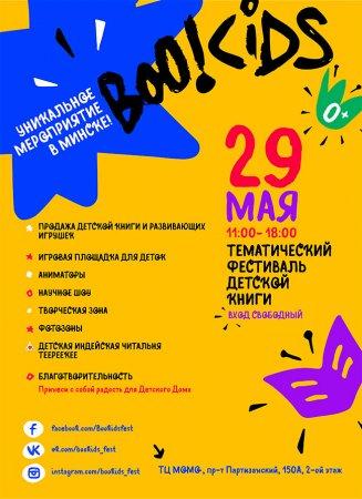 Тематический фестиваль детской книги Bookids