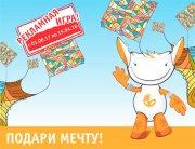 Дети мечтают – Белагропромбанк исполняет!