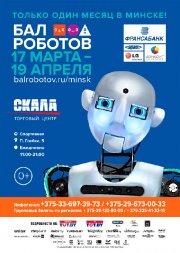 """Самые известные роботы мира приедут в Минск на """"Бал роботов"""""""