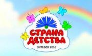 В дни проведения Славянского базара в Витебске состоится детская выставка-ярмарка «Страна детства. Витебск-2016»