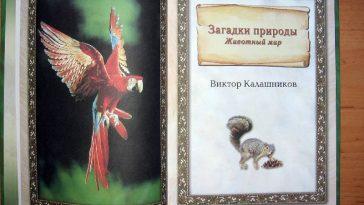 Энциклопедия Виктора Калашникова «Чудеса природы. Животный мир»