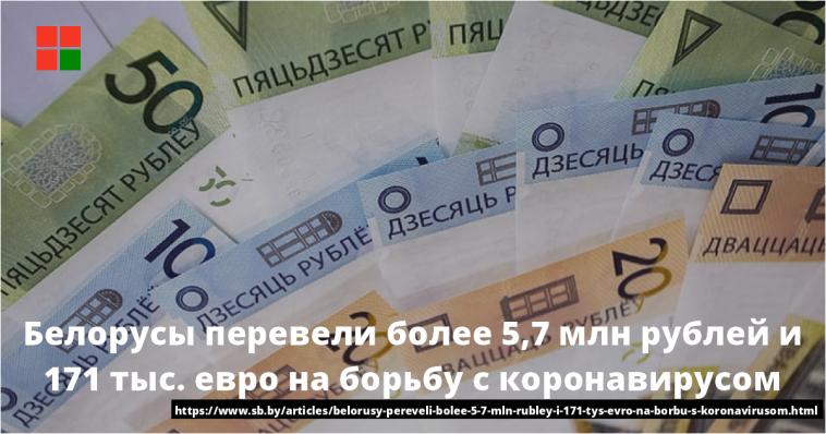 Белорусы перевели более 5,7 млн рублей и 171 тыс. евро на борьбу с коронавирусом 1