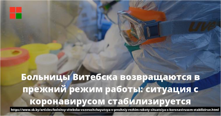 Больницы Витебска возвращаются в прежний режим работы: ситуация с коронавирусом стабилизируется 1
