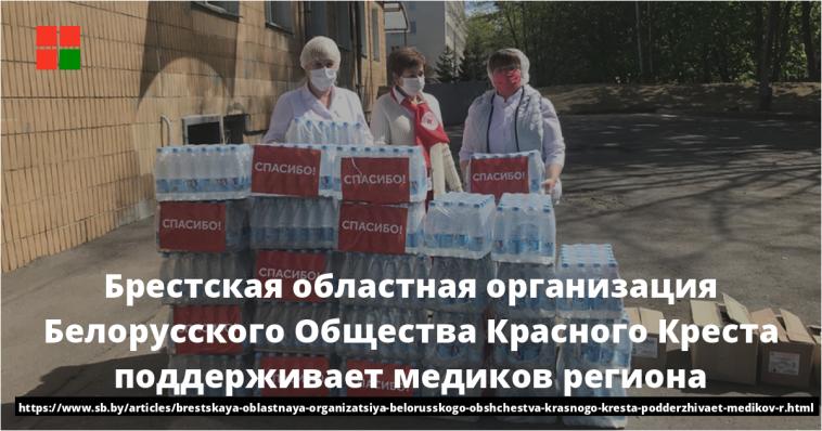 Брестская областная организация Белорусского Общества Красного Креста поддерживает медиков региона 1