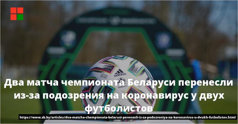 Два матча чемпионата Беларуси перенесли из-за подозрения на коронавирус у двух футболистов 1
