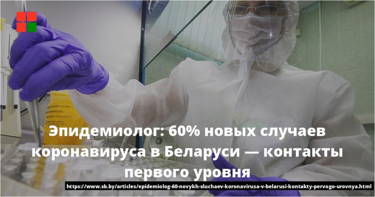 Эпидемиолог: 60% новых случаев коронавируса в Беларуси — контакты первого уровня 1