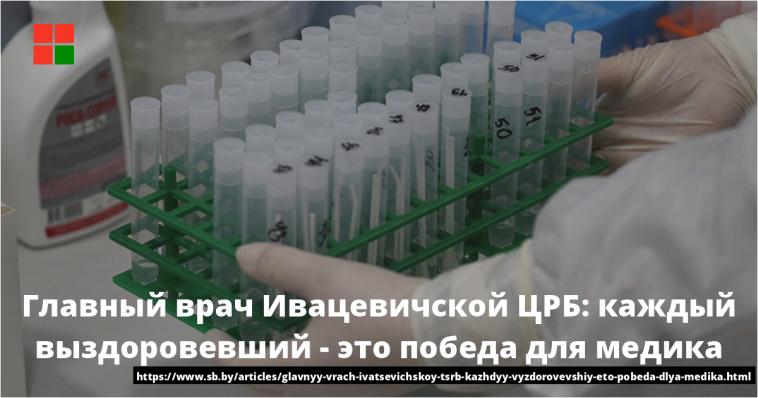 Главный врач Ивацевичской ЦРБ: каждый выздоровевший - это победа для медика 1