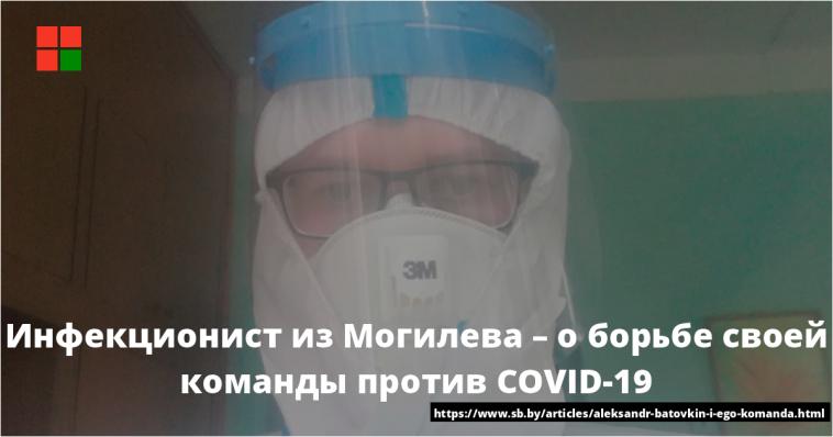 Инфекционист из Могилева – о борьбе своей команды против COVID-19 1