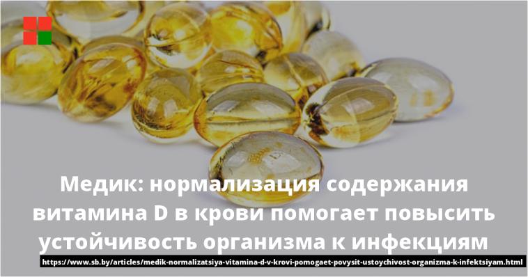 Медик: нормализация содержания витамина D в крови помогает повысить устойчивость организма к инфекциям 1