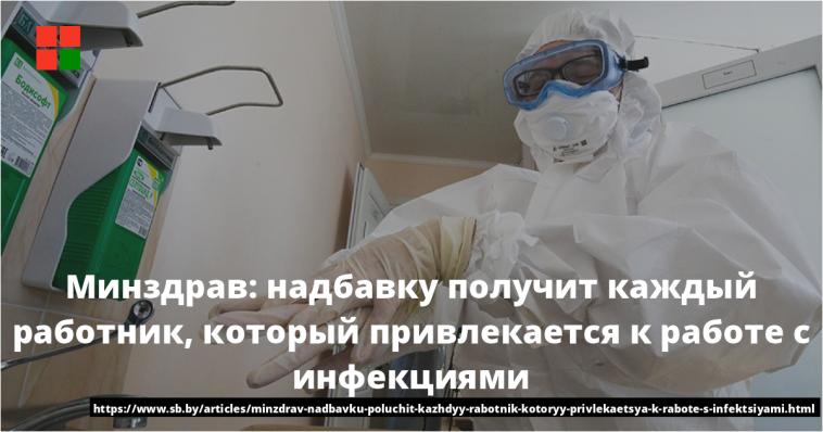Минздрав: надбавку получит каждый работник, который привлекается к работе с инфекциями 1