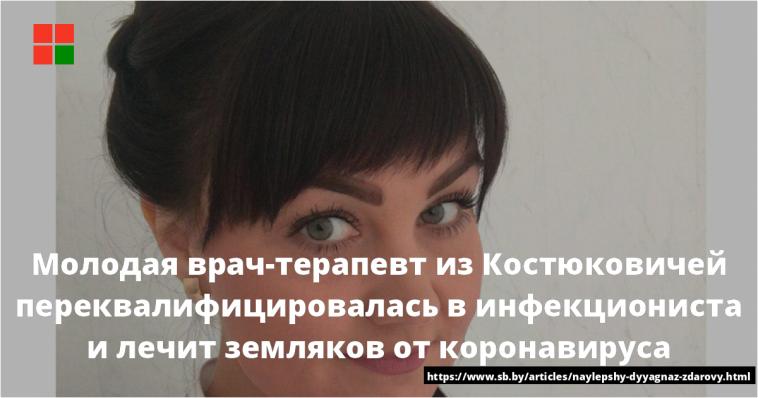 Молодая врач-терапевт из Костюковичей переквалифицировалась в инфекциониста и лечит земляков от коронавируса 1
