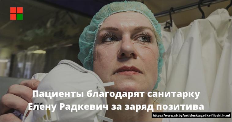 Пациенты благодарят санитарку ЕленуРадкевич за заряд позитива 1