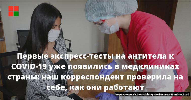 Первые экспресс-тесты на антитела к COVID-19 уже появились в медклиниках страны: наш корреспондент проверила на себе, как они работают 1