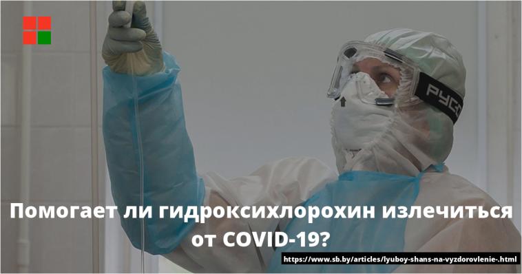 Помогает ли гидроксихлорохин излечиться от COVID-19? 1