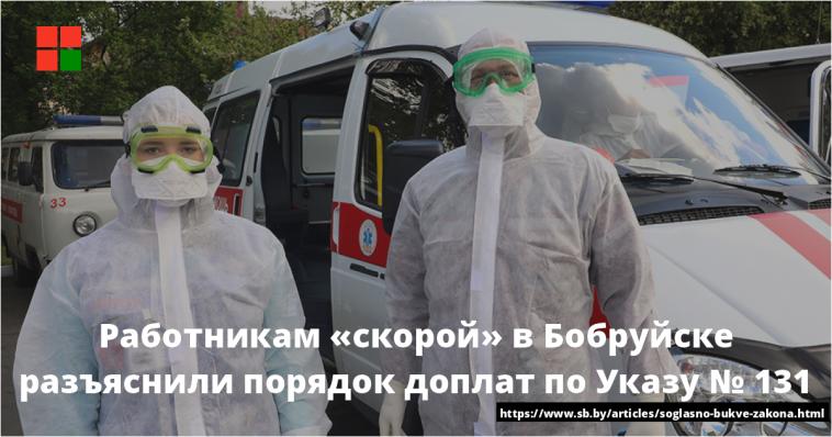 Работникам «скорой» в Бобруйске разъяснили порядок доплат по Указу №131 1