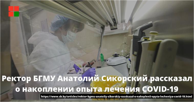 Ректор БГМУ Анатолий Сикорский рассказал о накоплении опыта лечения COVID-19 1