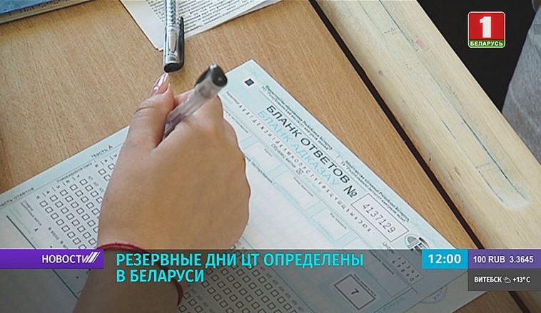 Резервные дни ЦТ определены в Беларуси 1