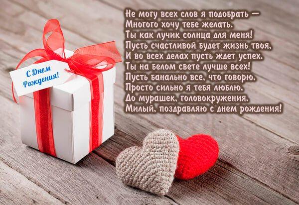 Поздравления в стихах к подарку