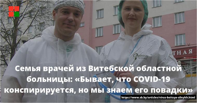 Семья врачей из Витебской областной больницы: «Бывает, что COVID-19 конспирируется, но мы знаем его повадки» 1