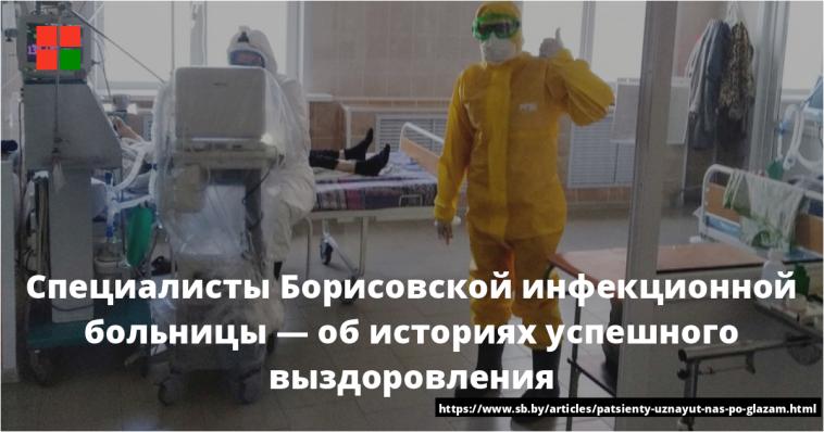Специалисты Борисовской инфекционной больницы — об историях успешного выздоровления 1