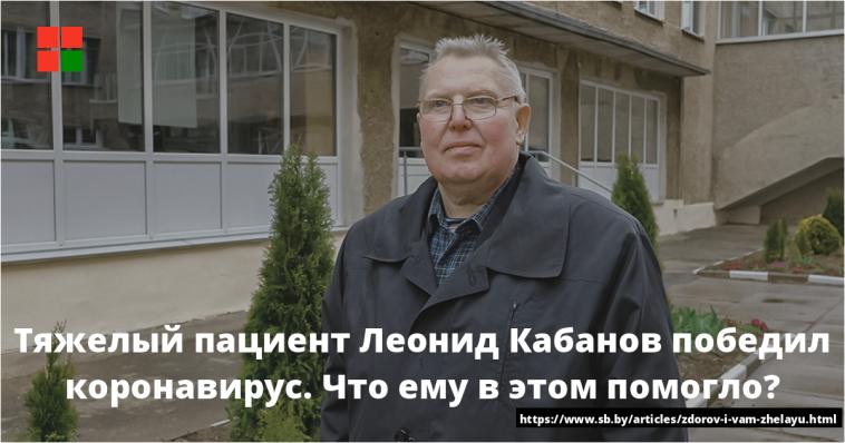 Тяжелый пациент Леонид Кабанов победил коронавирус. Что ему в этом помогло? 1