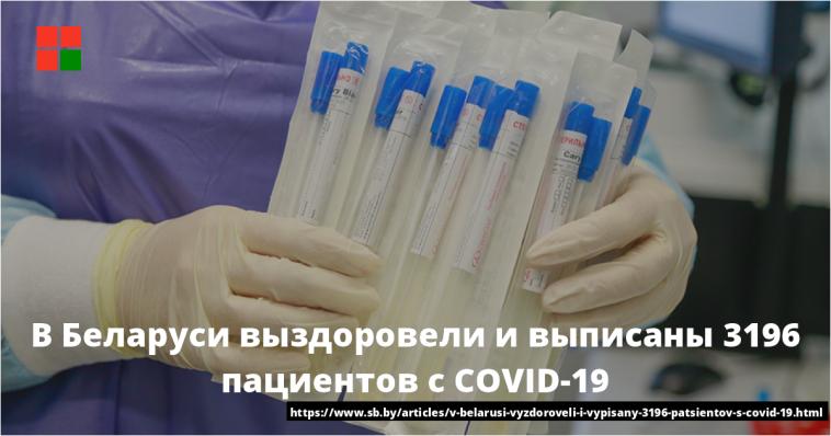 В Беларуси выздоровели и выписаны 3196 пациентов с COVID-19 1