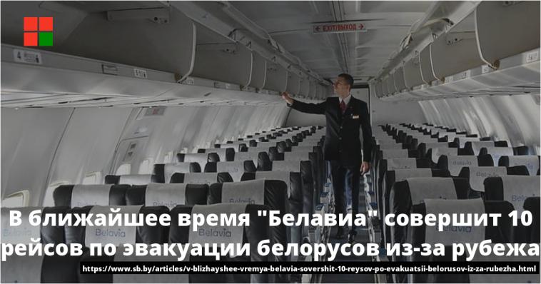 """В ближайшее время """"Белавиа"""" совершит 10 рейсов по эвакуации белорусов из-за рубежа 1"""