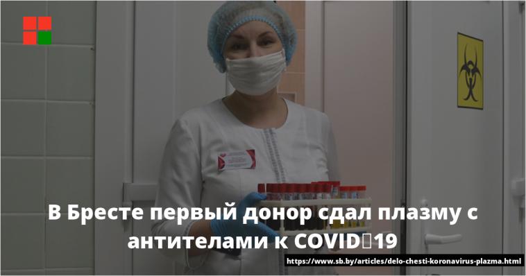 В Бресте первый донор сдал плазму с антителами к COVID‑19 1