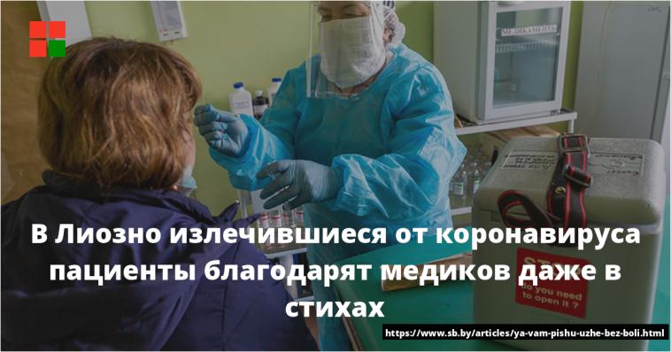 В Лиозно излечившиеся от коронавируса пациенты благодарят медиков даже в стихах 1
