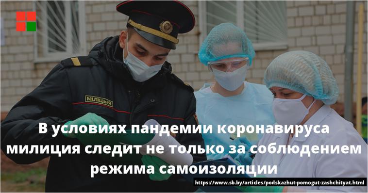 В условиях пандемии коронавируса милиция следит не только за соблюдением режима самоизоляции 1