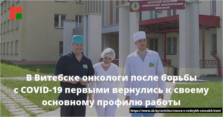 В Витебске онкологи после борьбы сCOVID-19первыми вернулись ксвоему основному профилю работы 1