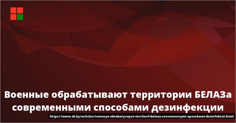 Военные обрабатывают территории БЕЛАЗа современными способами дезинфекции 1