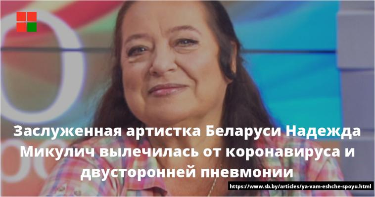 Заслуженная артистка Беларуси Надежда Микулич вылечилась от коронавируса и двусторонней пневмонии 1