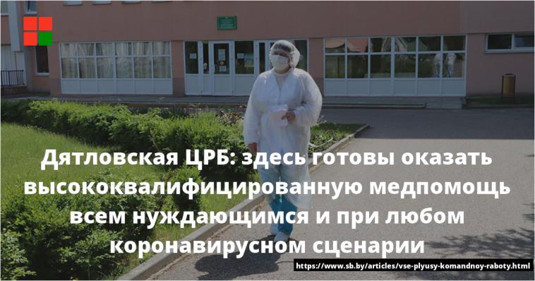 Дятловская ЦРБ: здесь готовы оказать высококвалифицированную медпомощь всем нуждающимся и при любом коронавирусном сценарии 1