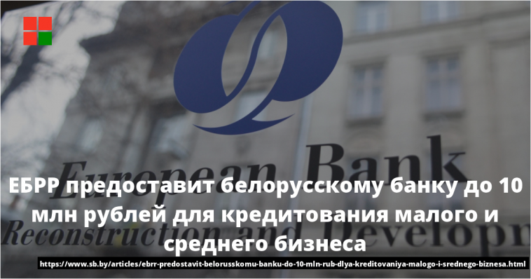ЕБРР предоставит белорусскому банку до 10 млн рублей для кредитования малого и среднего бизнеса 1
