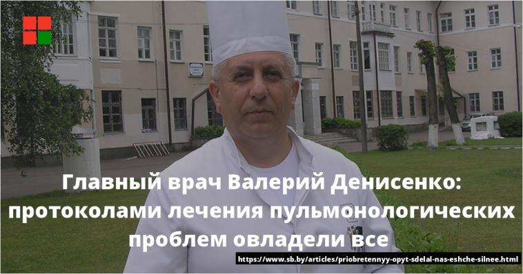 Главный врач Валерий Денисенко: протоколами лечения пульмонологических проблем овладели все 1
