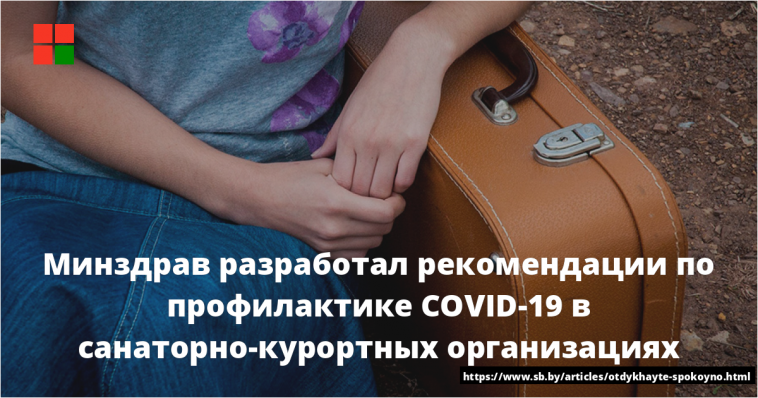 Минздрав разработал рекомендации по профилактике COVID-19 в санаторно-курортных организациях 1