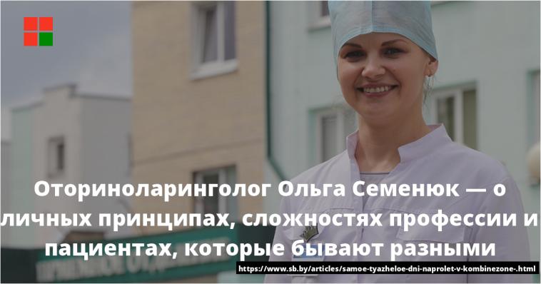 Оториноларинголог Ольга Семенюк — о личных принципах, сложностях профессии и пациентах, которые бывают разными 1