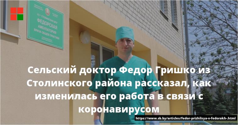 Сельский доктор Федор Гришко из Столинского района рассказал, как изменилась его работа в связи с коронавирусом 1