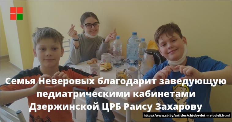 Семья Неверовых благодарит заведующую педиатрическими кабинетами Дзержинской ЦРБ Раису Захарову 1